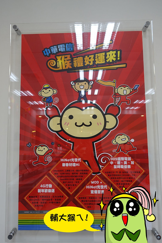 中華電信-24
