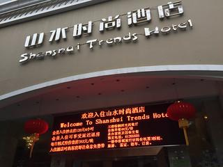 Shanshui Trends Hotel