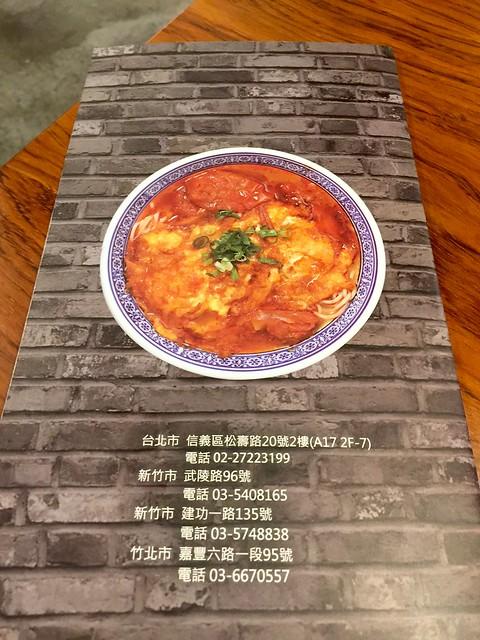 26619609526 81d5854c8d z - 『菜菜子專欄』 台中。西區。四川段純貞牛肉麵