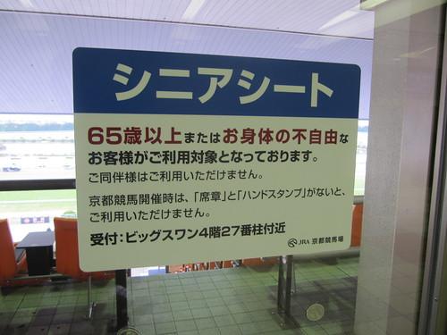 京都競馬場シニアシート