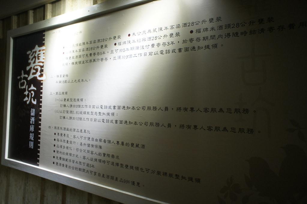 雲林縣古坑鄉福祿壽觀光酒廠 (43)