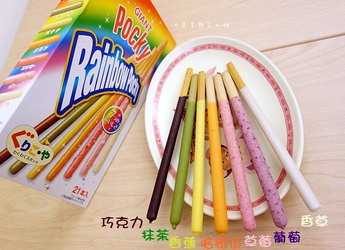 11 日本必買伴手禮 巨無霸彩虹七彩POCKY GIANT RAINBOW POCKY