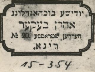 Jewish Bookstore Aaron Beker No 20 Herren Street