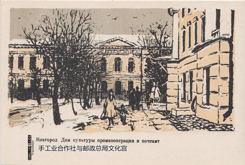 1959诺夫哥罗德自画石印明信片11