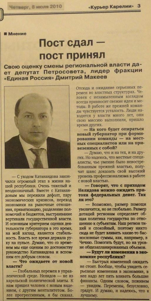 deputito_makeev_v2