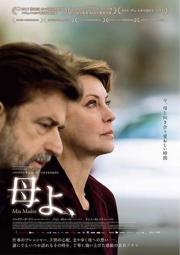 映画『母よ、』 ©Sacher Film. Fandango. Le Pacte. ARTE France Cinéma 2015