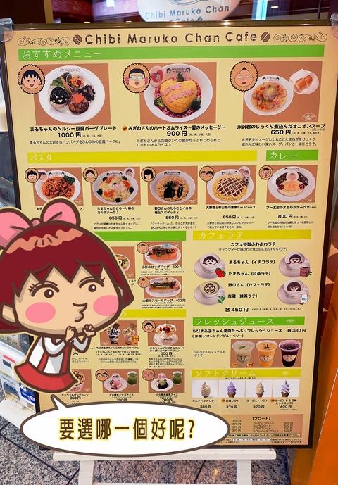 東京熱門景點台場小丸子咖啡店版頭12