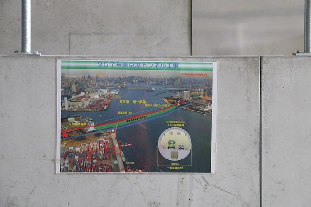 東京臨海副都心 国道357号東京港トンネルウォーキング