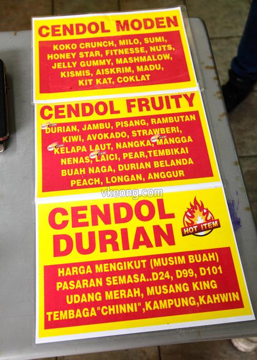 Cendol菜单Shah Alam