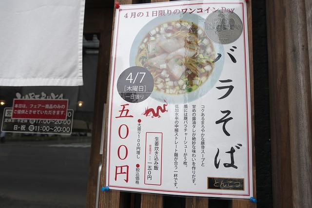 麺やハレル家でワンコインラーメン  バラそば_02