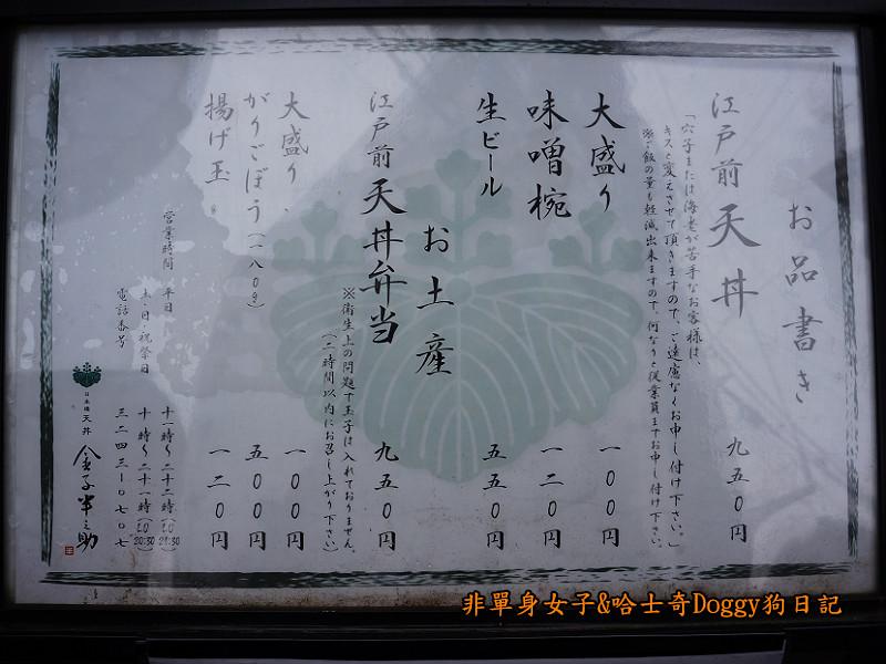 日本橋天丼金子半之助炸蝦飯24