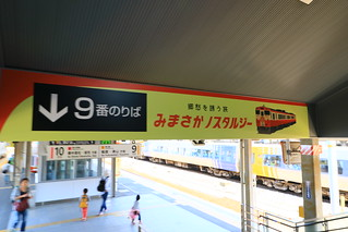 和田岬線・宇野線・津山線・姫新線・吉備線 完乗の旅(2)