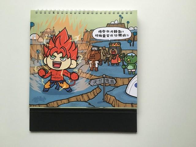 九月插圖@輔大猴fjumonkey桌曆(2016)