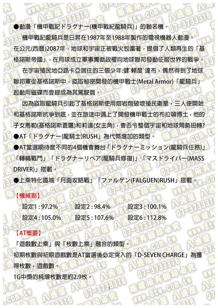 S0304機甲戰記龍騎兵 中文版攻略_Page_02