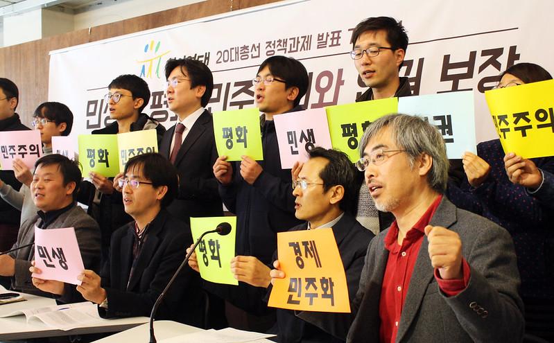 [기자회견] 20대총선 참여연대 정책과제 발표