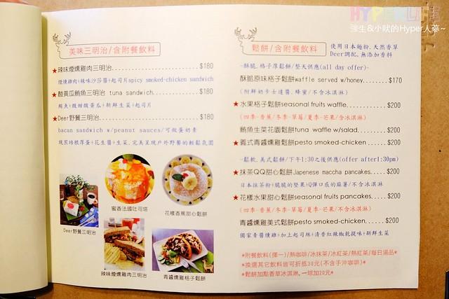 Deer Caf'e menu (3)