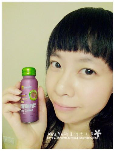 紫蘿蔔晶亮飲