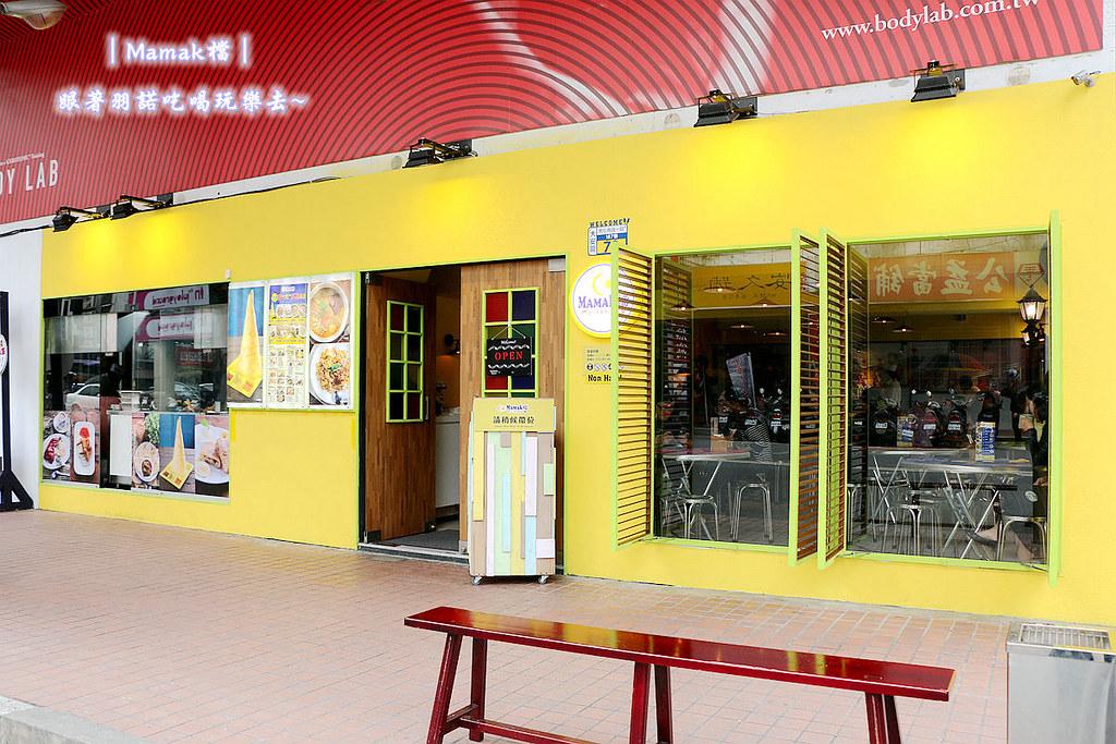 台北東區Mamak檔異國料理餐廳007