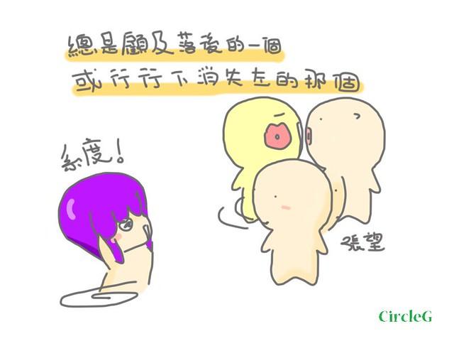 CircleG 圖文 這篇文令你想起誰 他的温柔 就 你不懂 小湖塗 (3)