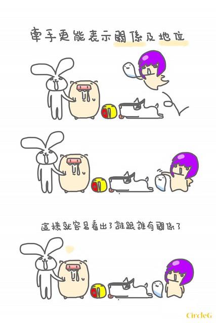 CIRCLEG 圖文 牽手 牽女孩的手 牽心 安全感 關係  (6)