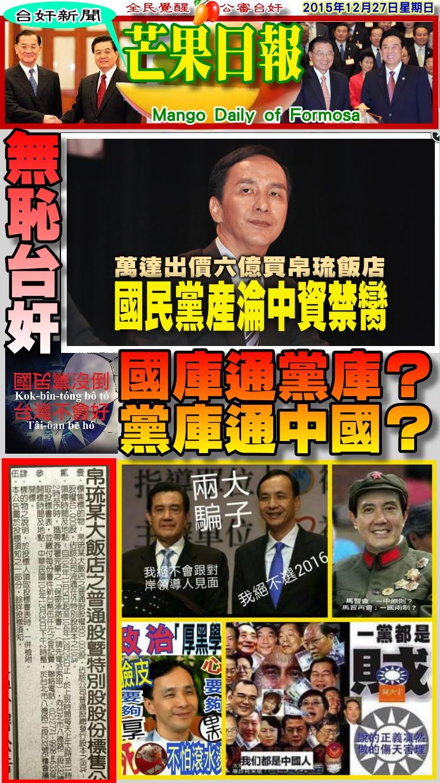 151227芒果日報-台奸新聞--六億賣帛琉飯店,黨產變中資禁臠