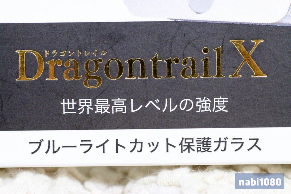 DragontrailBlueLightCut04-4