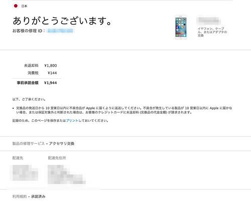 Apple_-_サポート_-_確認