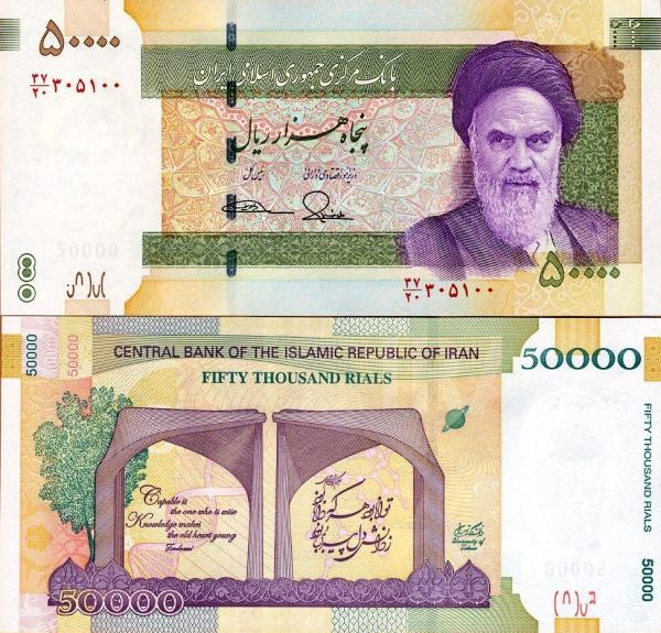 Iran - 50.000 Rials - 80 yrs. University Teheran