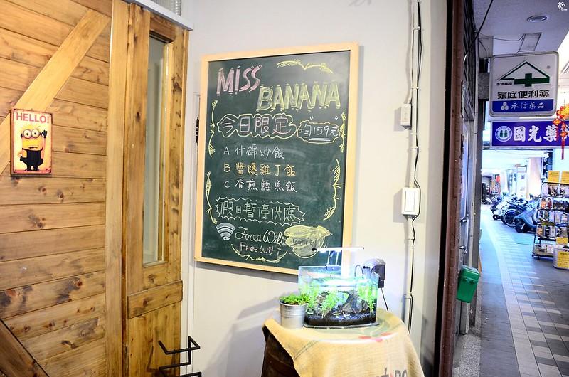 Miss Banana 芭娜娜廚房板橋早午餐菜單新埔推薦 (5)
