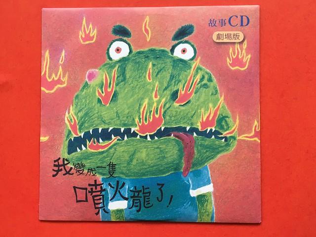 《我變成一隻噴火龍了!》隨書劇場版故事 CD@賴馬20週年經典再現