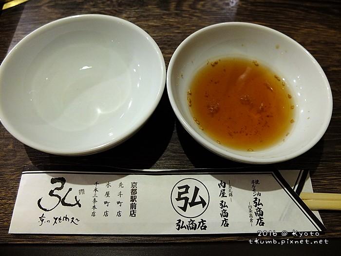 2016京燒肉處-弘 (2).JPG