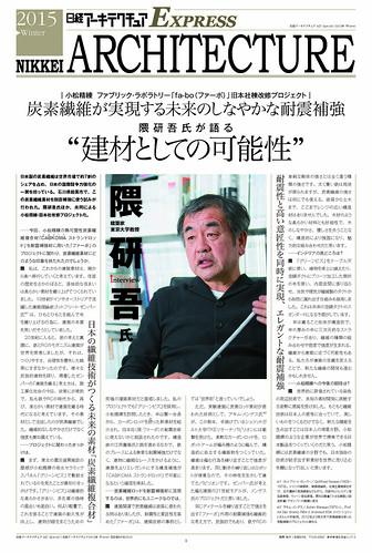 隈研吾 Kengo Kuma - fa-bo織料實驗室大樓