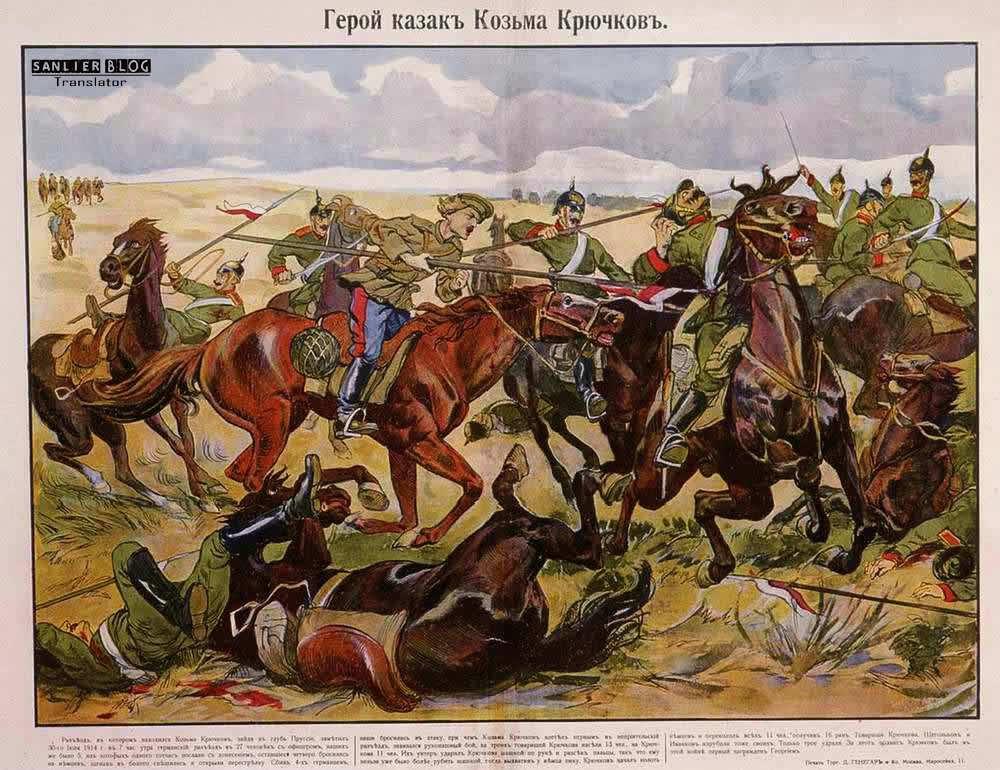 WWI俄罗斯宣传画18