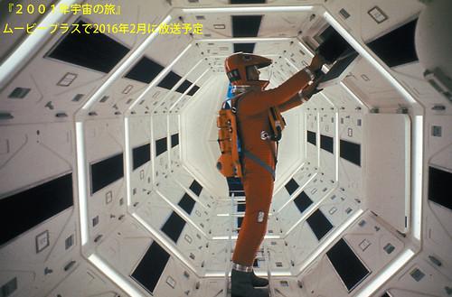 映画『2001年宇宙の旅』より