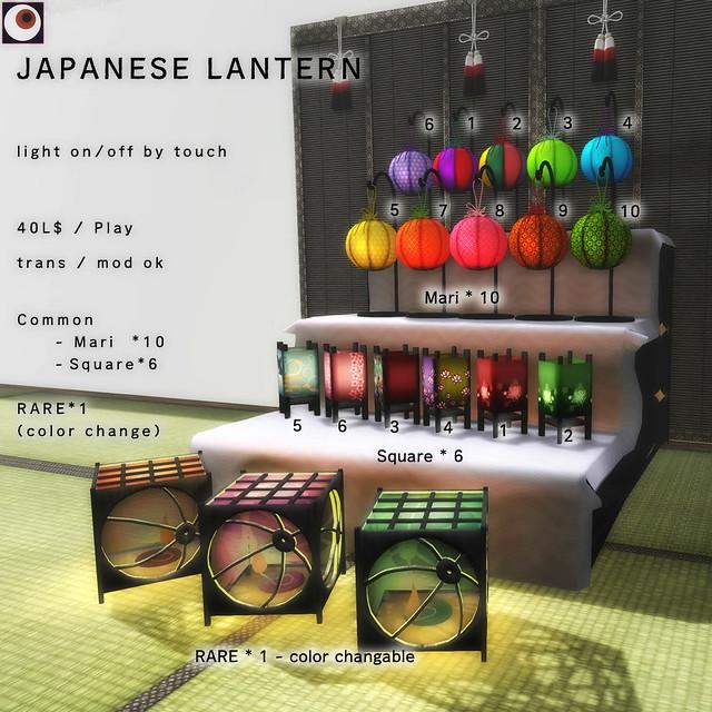 *NAMINOKE*Japanese Lantern Gacha
