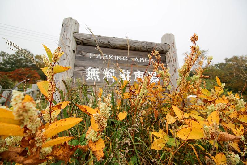 2014-10-04_00018_那須岳.jpg