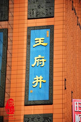 北京中轴线50