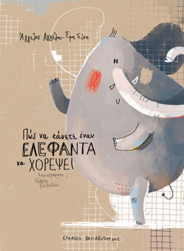 elephant-kids-dance-book