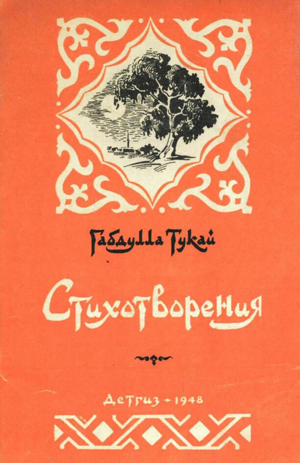 1948. Тукай Г. Стихотворения