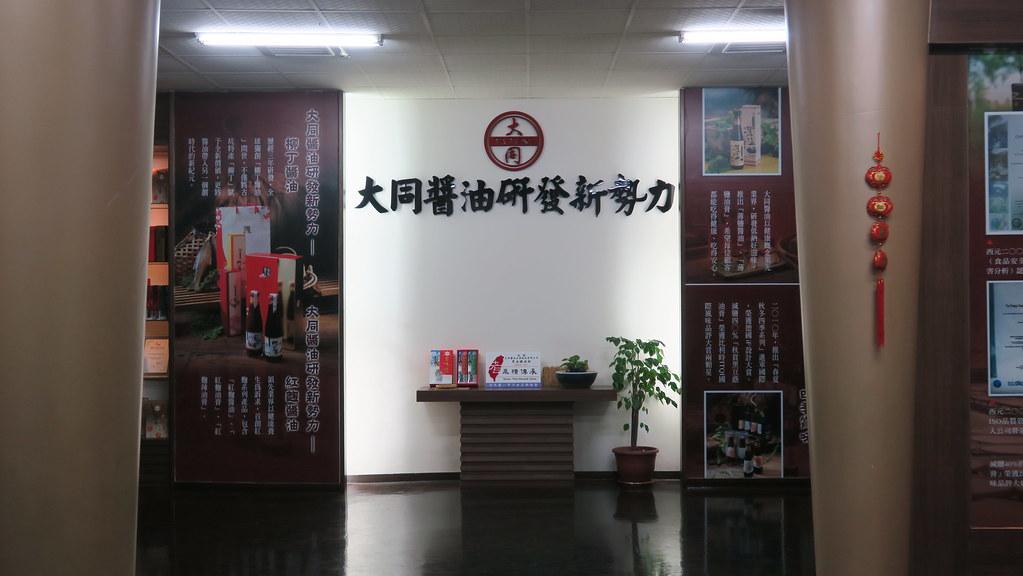雲林斗六大同醬油 (16)