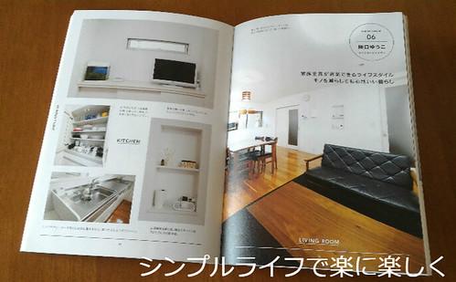 阪口ゆうこ・「何もない部屋」で暮らしたい