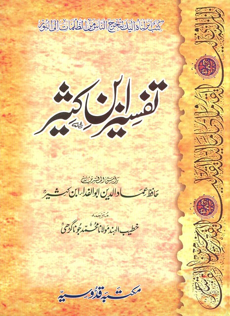Tafseer Ibn Kaseer Full