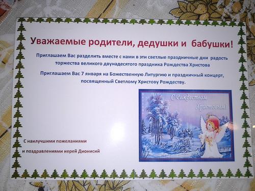 Приходите на Рождественское мероприятие!