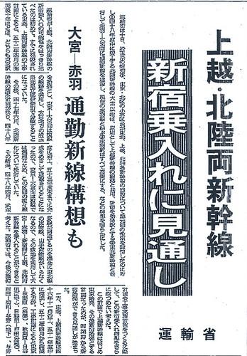 上越新幹線新宿駅乗入れ (4)