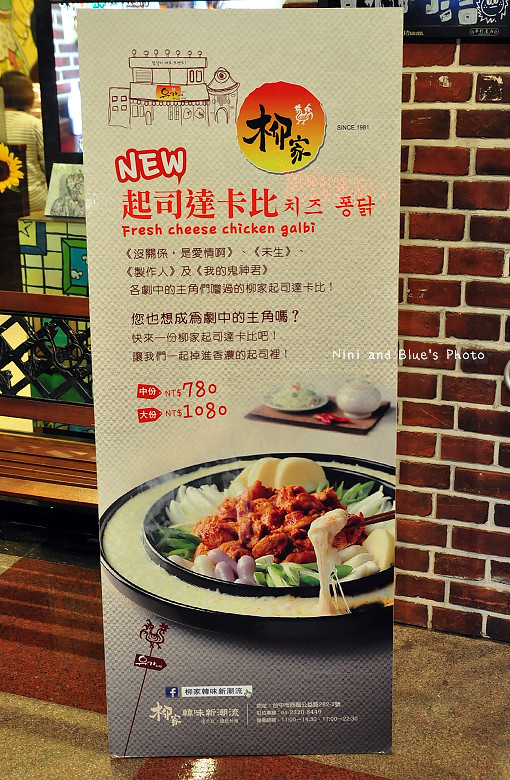 柳家韓式料理公益路04