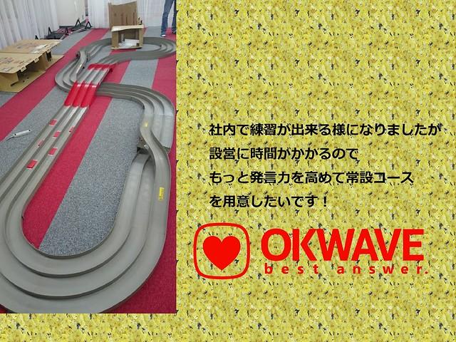 PR09_OKWAVE_会社説明