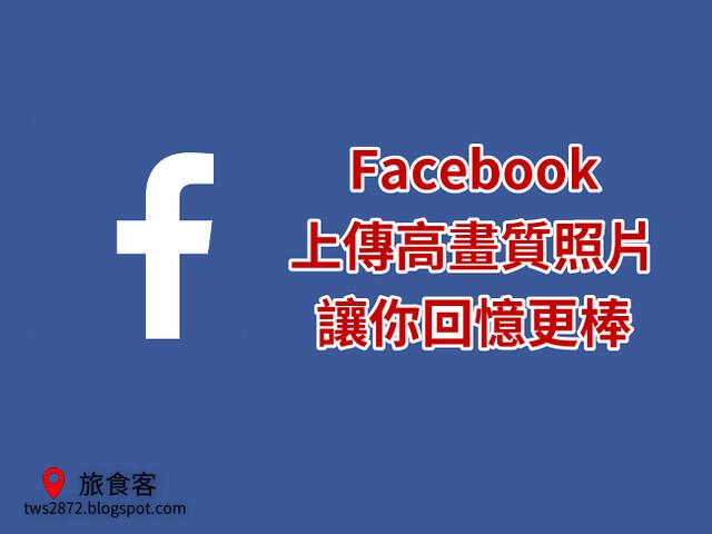 FB高畫值