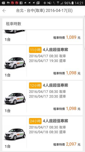 Screenshot_20160414-142200