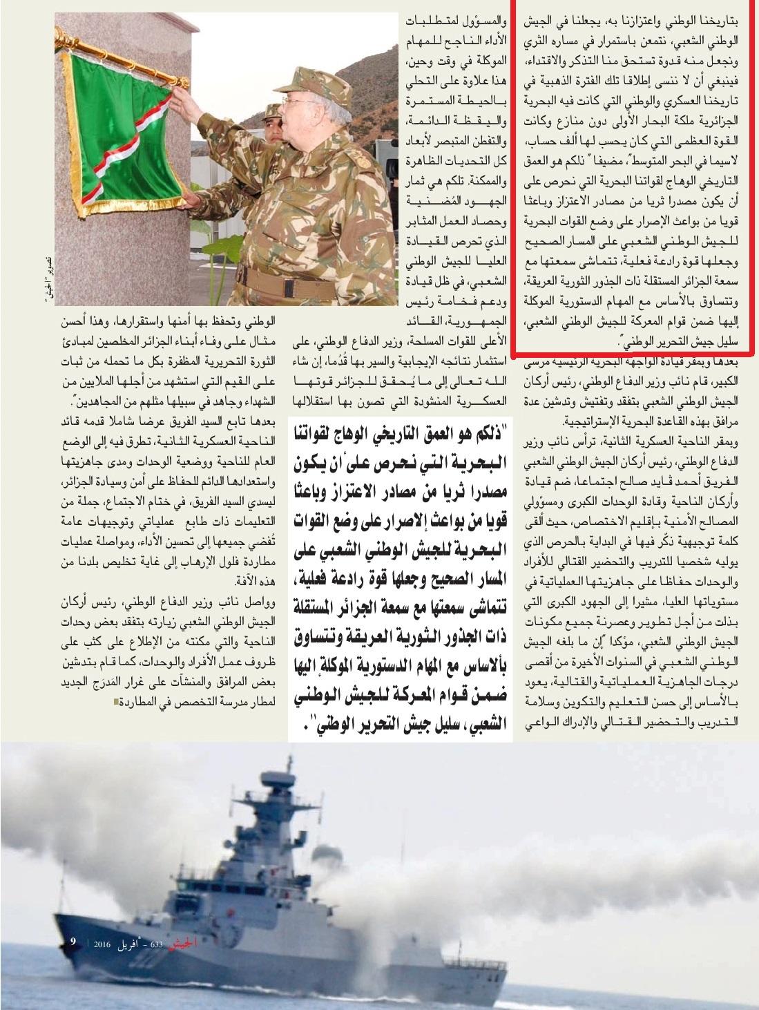 الجزائر تستلم اول كورفيت من اصل ثلاثة كورفيتات الصينية [  C28A / الظافر 920  ] - صفحة 5 26378831001_fb8c6aaf65_o