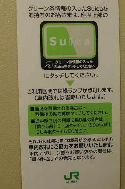 Suica Green car ticket information